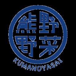 熊野野菜 KUMANOYASAI